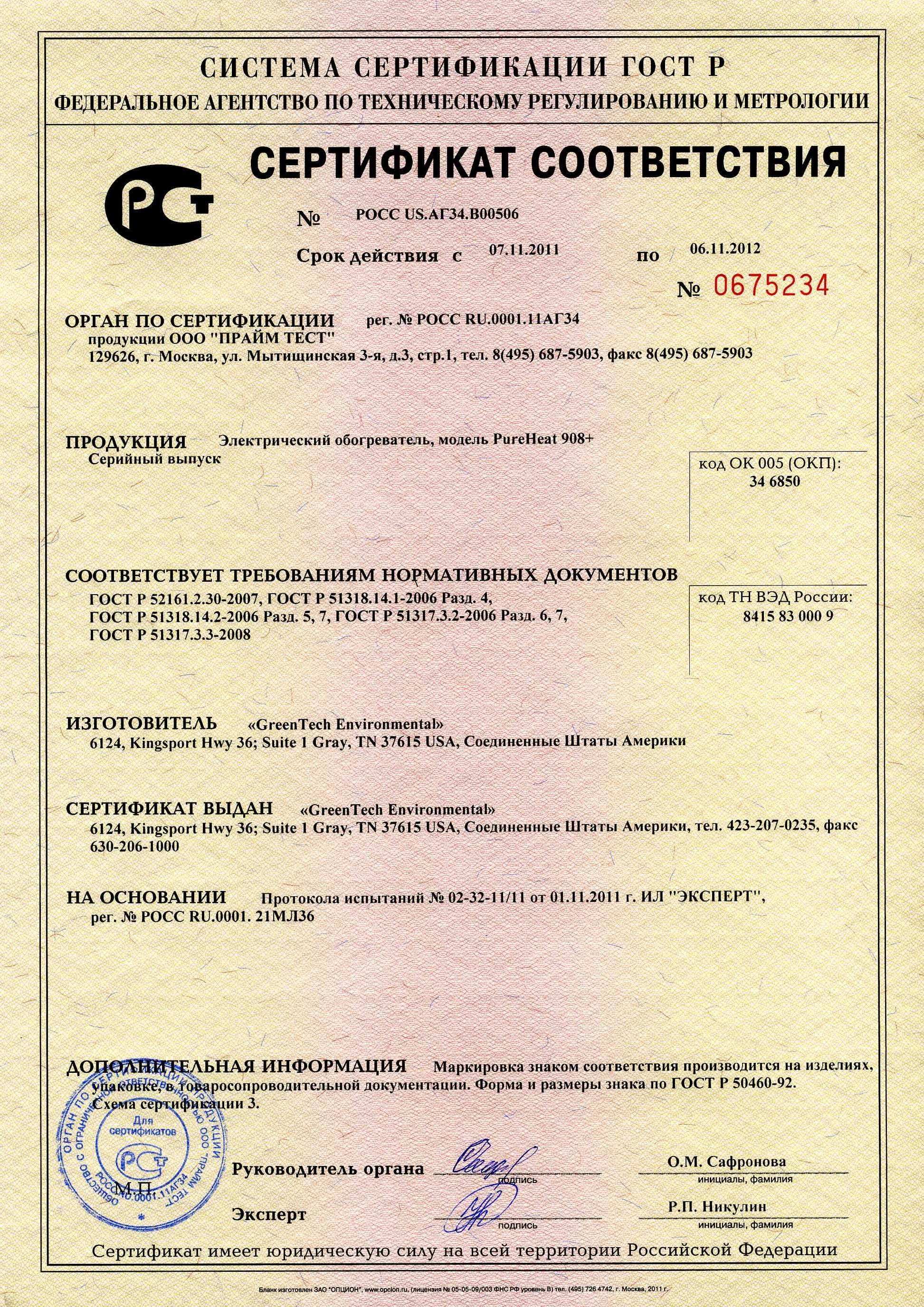 Сертификат соответствия мастика мб-50 мастика мбр-75 купить